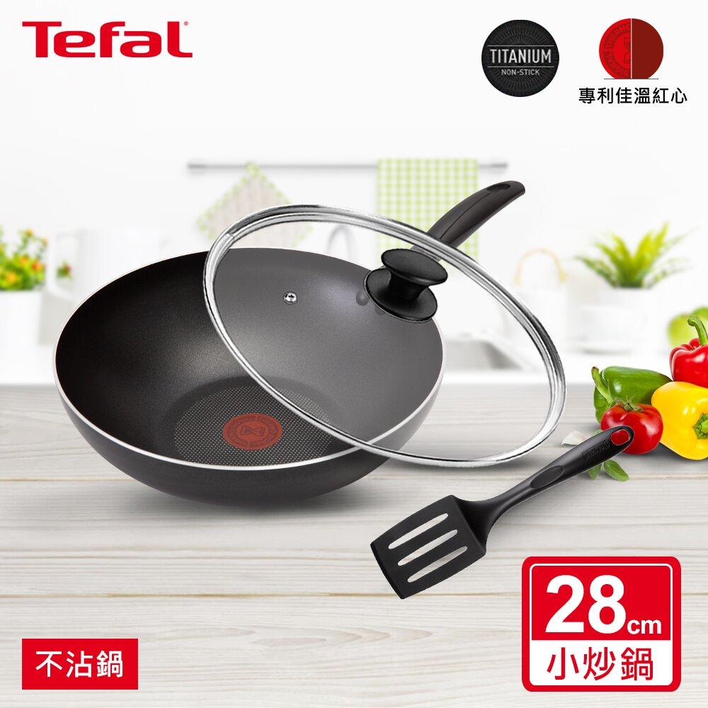 Tefal法國特福 爵士系列超值三件組(28CM不沾炒鍋+玻璃蓋+鍋鏟)