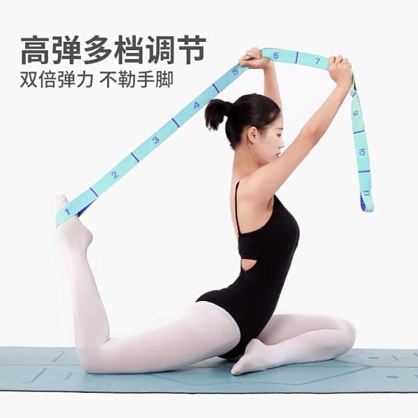 拉力帶 瑜伽拉力帶女健身舞蹈彈力帶拉伸帶開肩美背訓練健身帶拉筋阻力帶