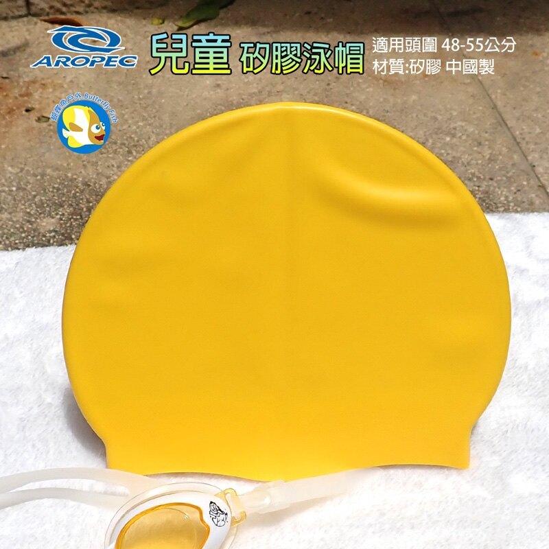 [ Aropec] 兒童 矽膠泳帽 亮彩 黃,蝴蝶魚戶外