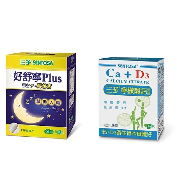 【組合優惠價】三多好舒寧(60粒/盒)+三多檸檬酸鈣錠 (60錠/盒),外盒去除點數