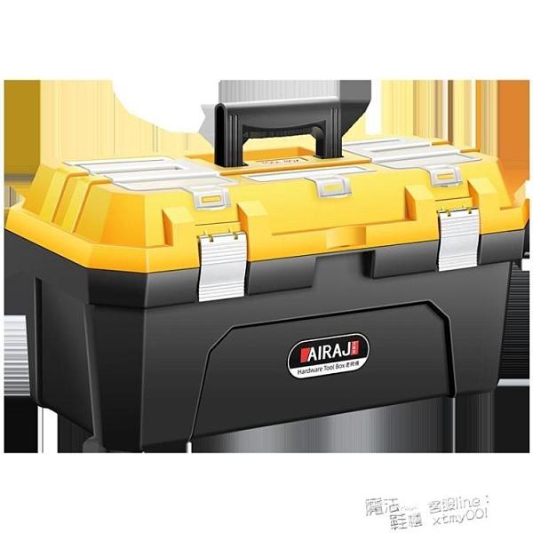 工具箱多功能維修大號小號手提式電工收納盒家用五金車載盒工業級 快速出貨