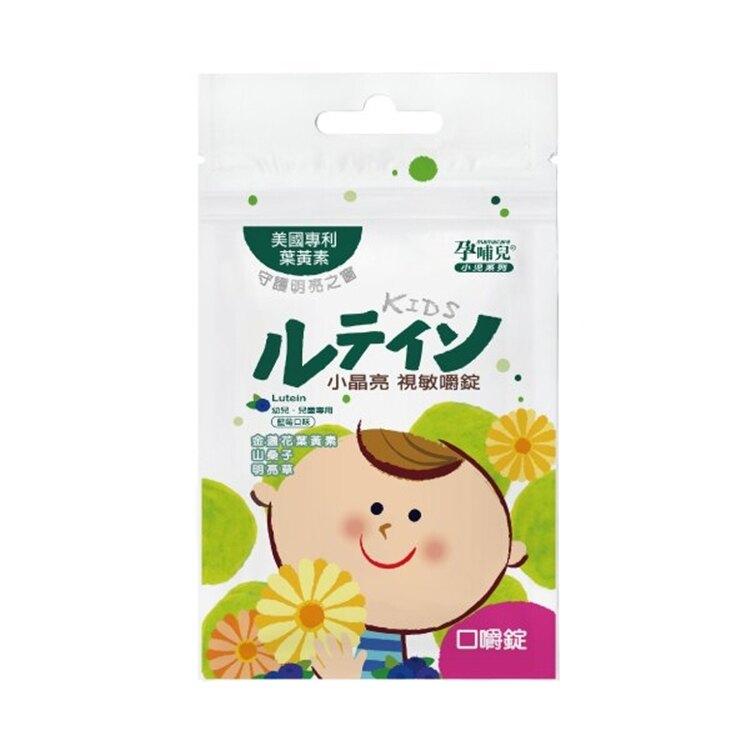 孕哺兒 小兒專用小晶亮視敏口嚼錠 20粒入(單包)【德芳保健藥妝】