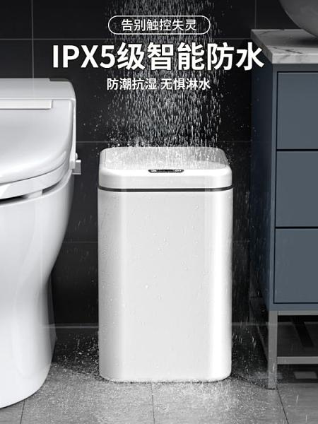 垃圾桶 智慧垃圾桶自動感應式家用圾圾桶高檔客廳衛生間創意廚房廁所帶蓋 快速出貨