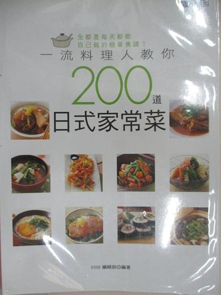 【書寶二手書T9/餐飲_EBI】一流料理人教你200道日式家常菜-食譜叢書211_ESSE編輯部