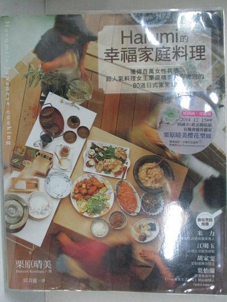 【書寶二手書T1/餐飲_EBH】Harumi的幸福家庭料理_栗原晴美