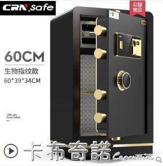 CRN希姆勒保險櫃家用小型45/60/70cm全鋼入牆辦公室密碼指紋保險箱