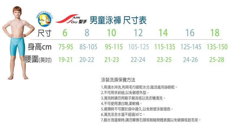 開發票 台灣製 聖手 SAIN SOU A65502 藍色 中大童 海灘泳褲 四角泳褲