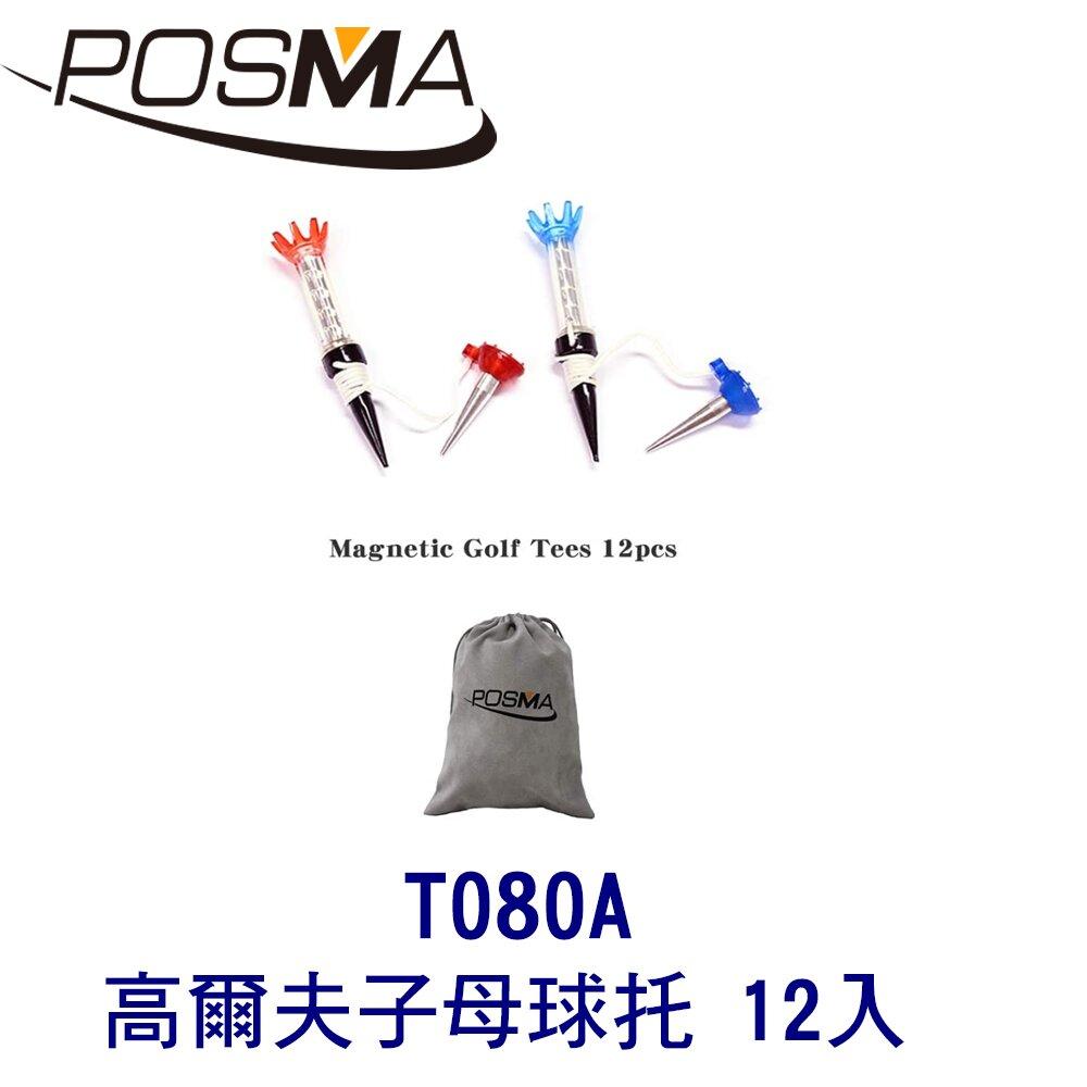 POSMA 高爾夫子母球托 球釘 球TEE 球梯 (80mm) 12入 搭灰色束口收納包 T080A