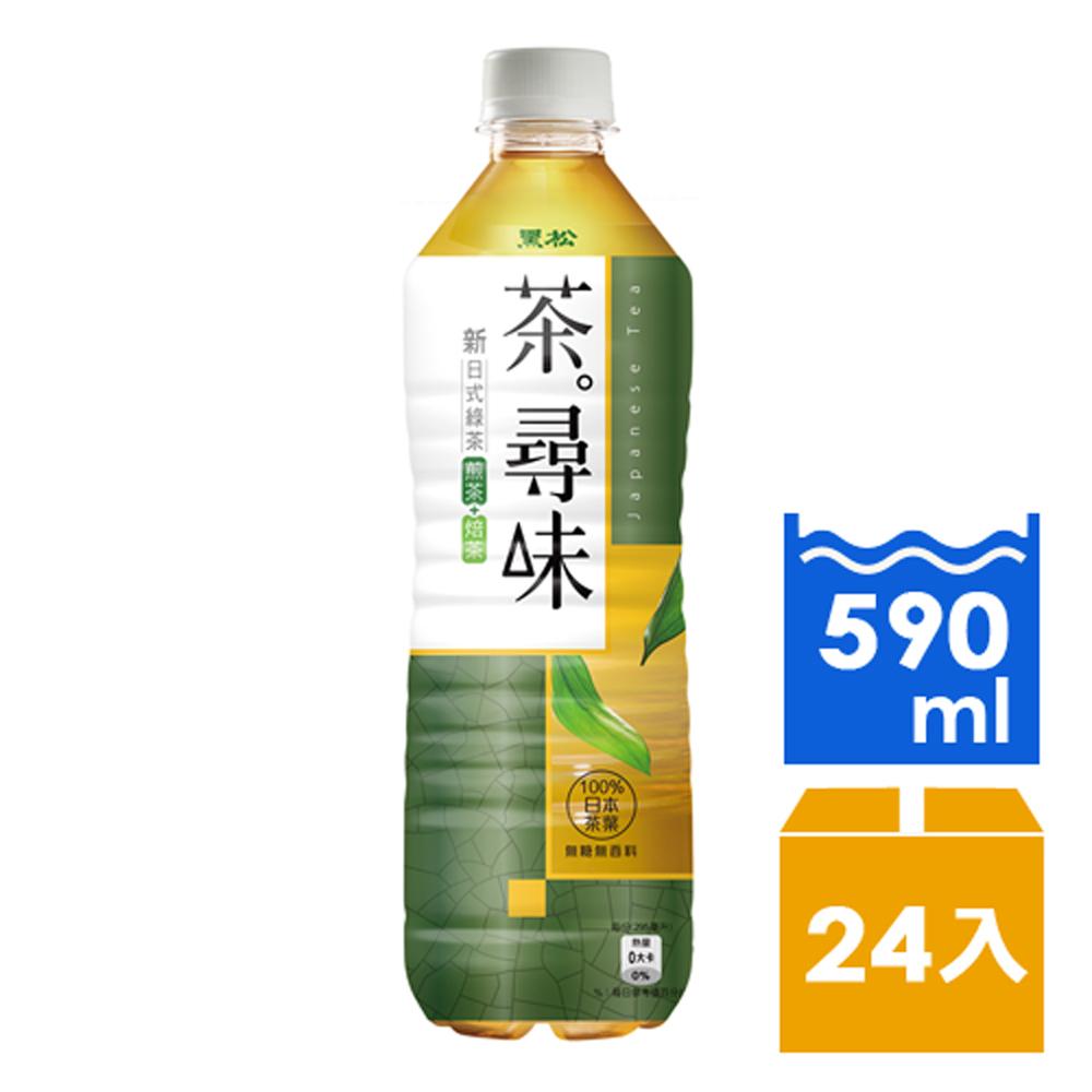 3箱︱黑松茶尋味新日式綠茶590mlx24入/箱 快速到貨