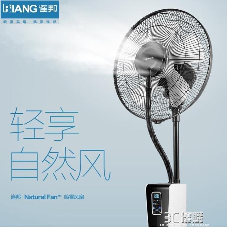 連邦噴霧風扇加濕電風扇落地加水加冰制冷家用台式工業行動風扇