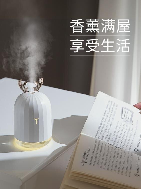 香薰機 香薰機家用臥室香薰加濕器精油助眠香薰燈小型便攜插電熏香爐用品