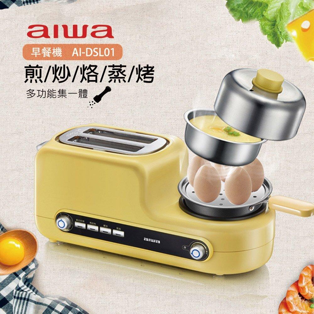 【AIWA愛華】 多功能早餐機AI-DSL01麵包機 蒸蛋機 平底鍋 土司機 萬用早餐機