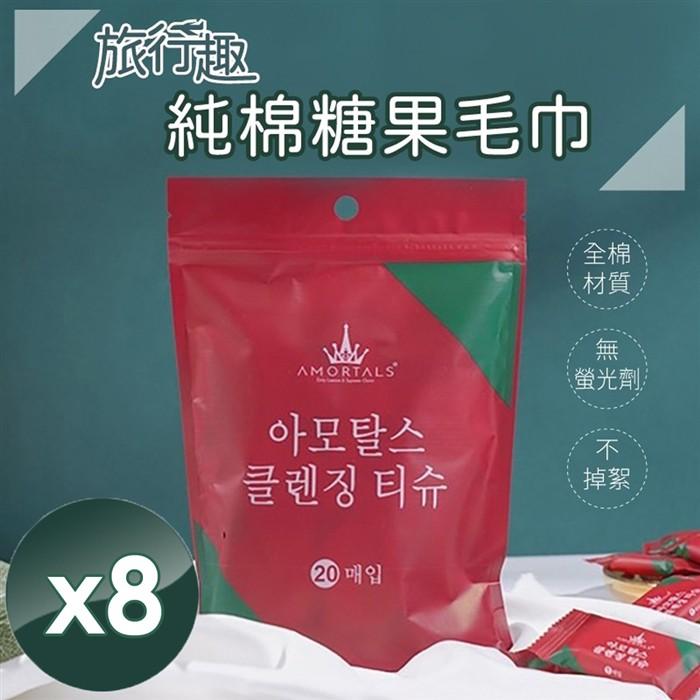 【小魚嚴選】糖果毛巾(獨立包裝)-20顆/袋x8袋