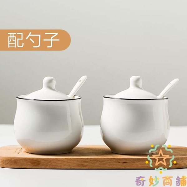 2個裝 調味盒仿古辣椒油罐家用鹽罐家用帶蓋陶瓷調味罐【奇妙商舖】