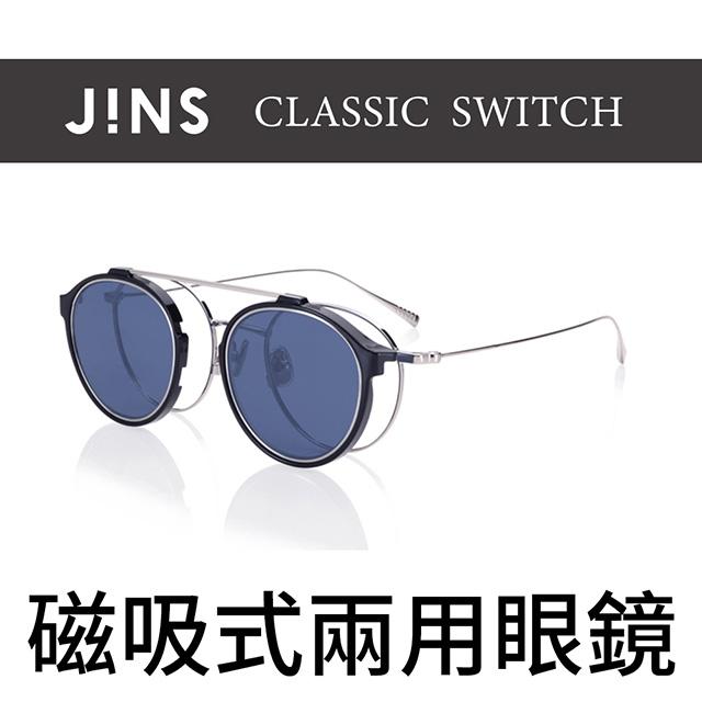 JINS Classic Switch 磁吸式兩用金屬框眼鏡(AMMF20S183)黑銀
