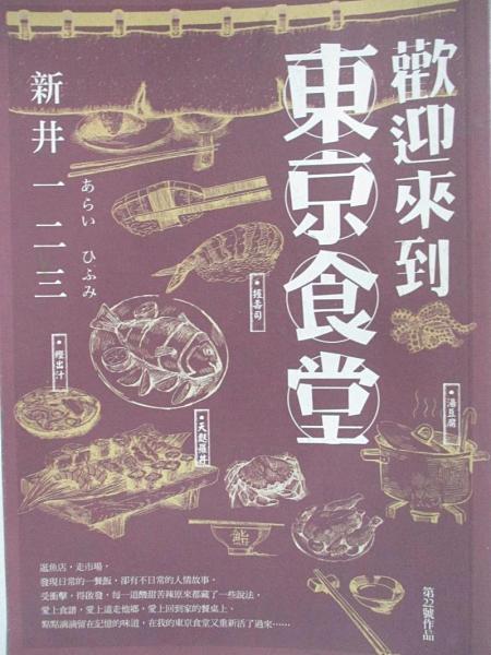 【書寶二手書T1/地理_BX7】歡迎來到東京食堂_新井一二三