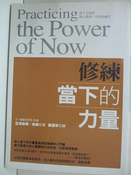 【書寶二手書T1/心靈成長_BUB】修練當下的力量_張德芬, 艾克哈特.托勒