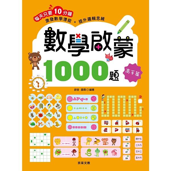 數學啟蒙1000題(高手篇)