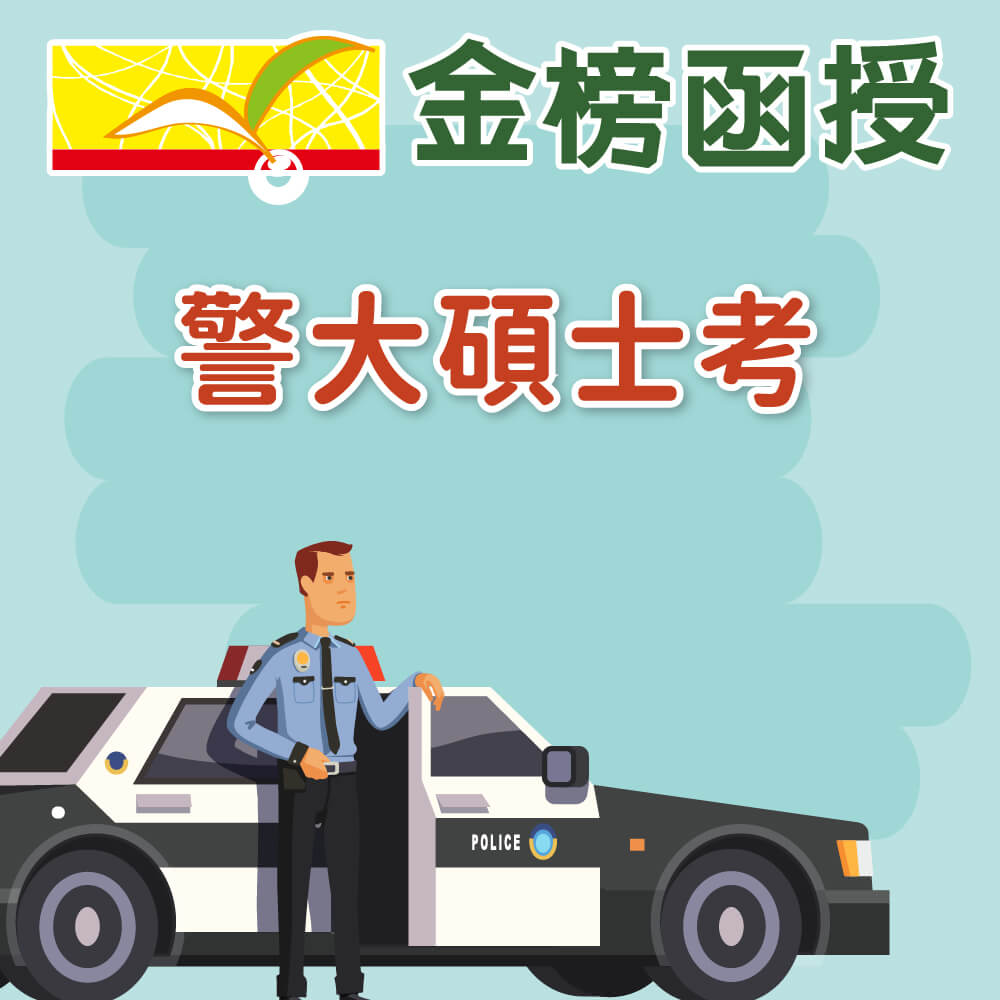 111金榜函授/犯罪偵查/黃昇/單科/警大碩士考/刑事警察研究所