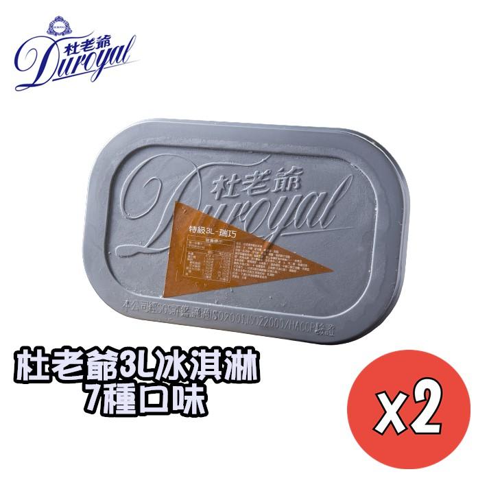 【杜老爺Duroyal 】家庭號3L桶裝冰淇淋-2桶(香草/草莓/芒果/抹茶/特級巧/瑞士巧/薄荷巧)
