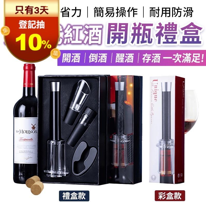 氣壓式紅酒開瓶禮盒【禮盒款】