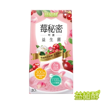 益植酵 莓秘密呵護益生菌 2g*20入