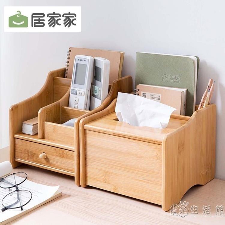 居家家楠竹桌面遙控器收納盒桌上紙巾盒客廳茶幾書桌化妝品置物架