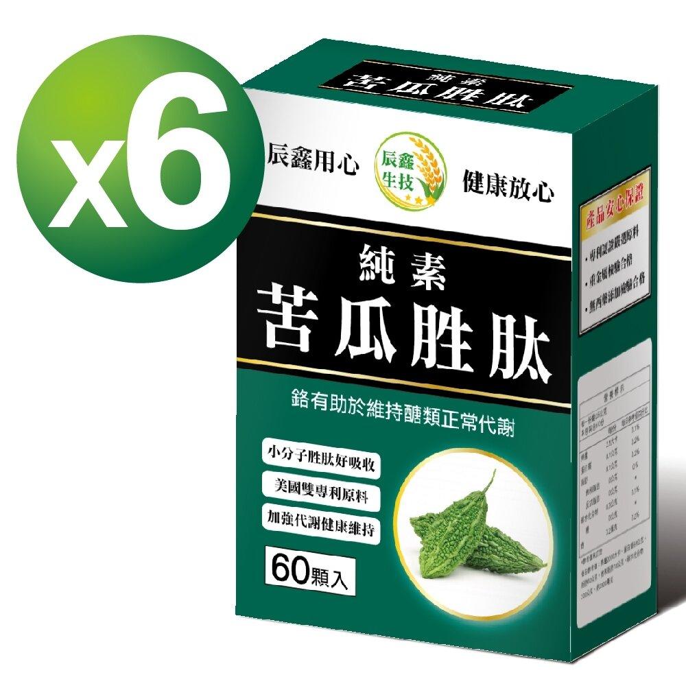 辰鑫生技-純素苦瓜胜肽(60粒/盒)x6入組-(添加酵母鉻+綠咖啡)