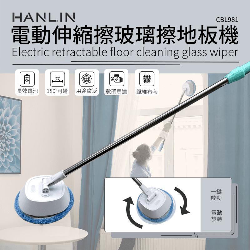 【南紡購物中心】 HANLIN-CBL981 電動伸縮擦玻璃擦地板機