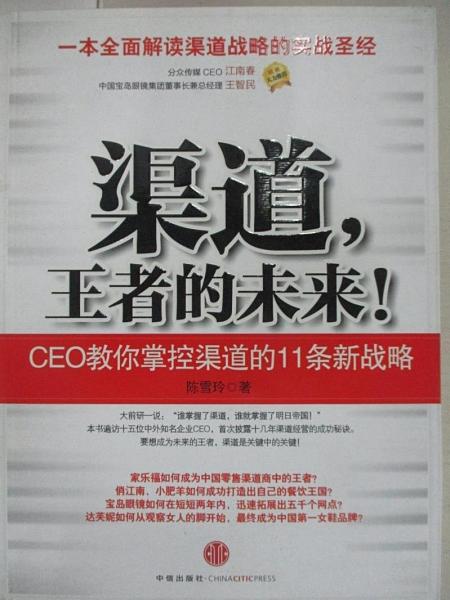 【書寶二手書T1/財經企管_EAC】渠道,王者的未來!_陳雪玲