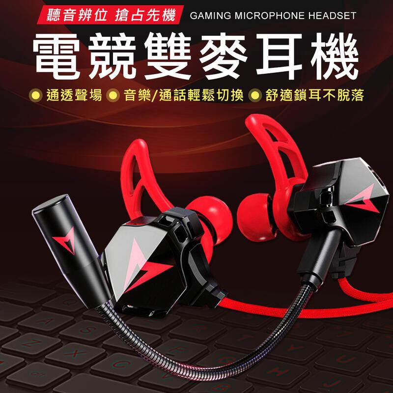高清雙麥收音 手遊 電競耳機 ps4耳機 耳麥 電競耳機 耳機 降噪耳機 吃雞耳機 入耳式耳機
