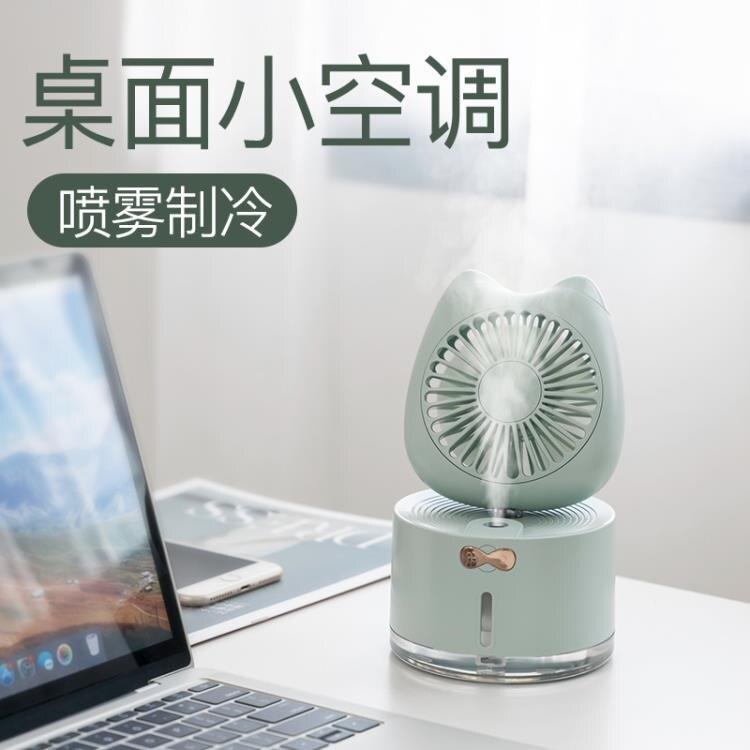 小風扇usb可充電辦公室桌面台式加冰空調噴霧風扇加濕器水冷風扇