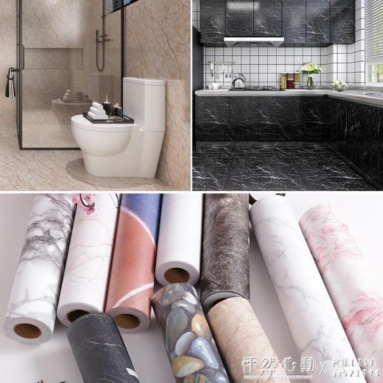 防滑地貼防水耐磨仿大理石紋衛生間浴室自黏牆紙廚房地板翻新貼紙
