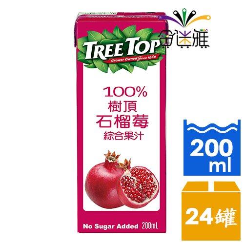 【免運直送】樹頂100%石榴莓汁-鋁箔包200ml*24瓶