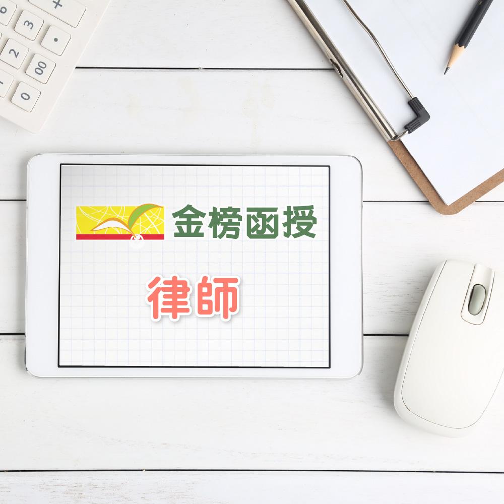 111金榜函授/行政法/呂晟/單科/律師/律師