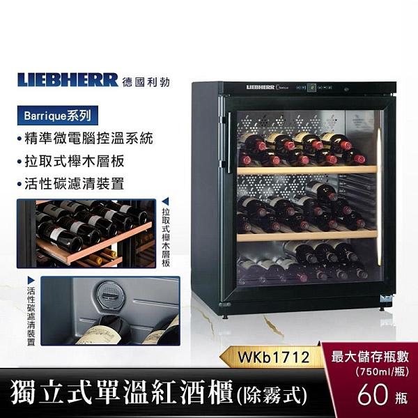 【南紡購物中心】LIEBHERR 利勃 獨立式單溫紅酒櫃 WKb1712 Barrique系列 60瓶存放量