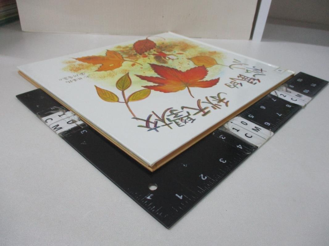 【書寶二手書T5/少年童書_DXH】小松鼠的秋天學校