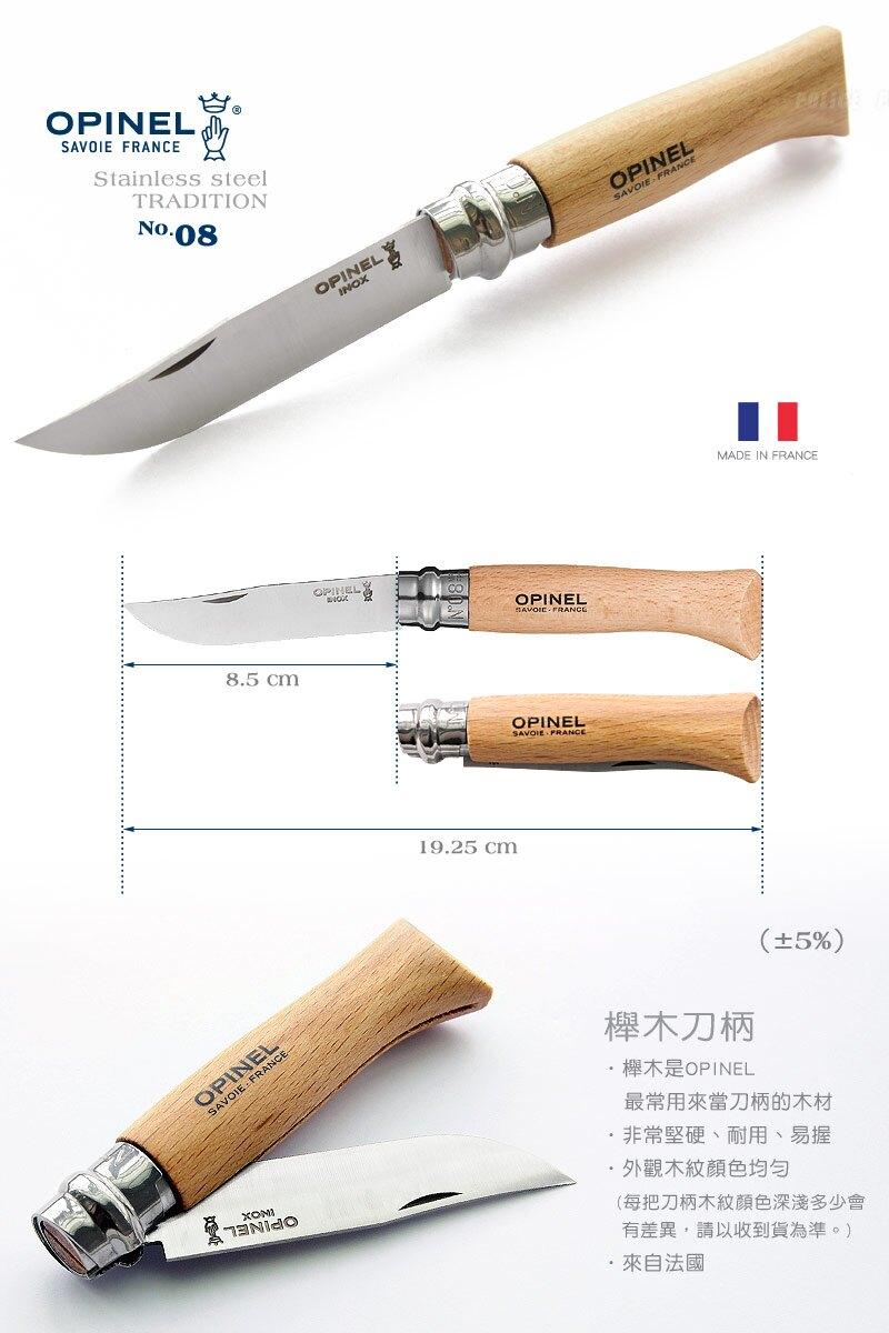 [開發票 法國刀 OPINEL] No.08 不銹鋼 折疊刀 櫸木刀柄,OPI_123080