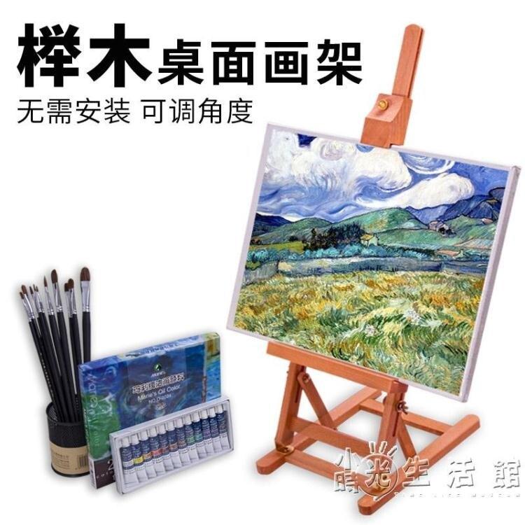 桌面臺式畫架美術生專用櫸木制迷你小畫架實木質摺疊油畫架成人素描寫生