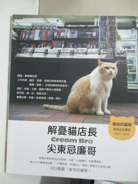 【書寶二手書T1/寵物_BY6】解憂貓店長 尖東忌廉哥