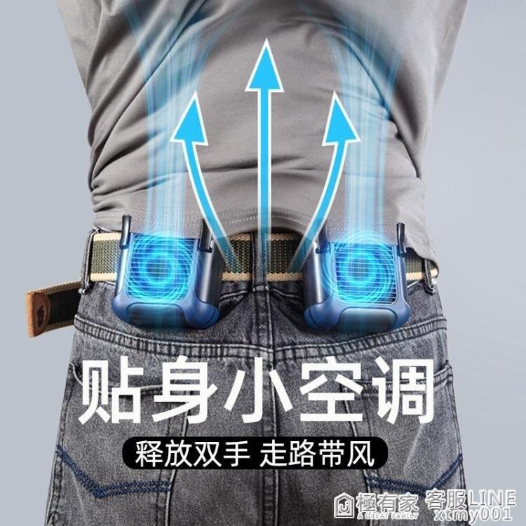 掛腰風扇小型usb無線便攜式小風扇迷你懶人隨身掛脖可充電多功能戶外腰掛