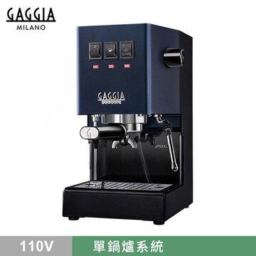 金時代書香咖啡 新機預告!GAGGIA CLASSIC Pro 專業半自動咖啡機 - 升級版 110V 經典藍  HG0195BL (下單前須詢問商品是否有貨)