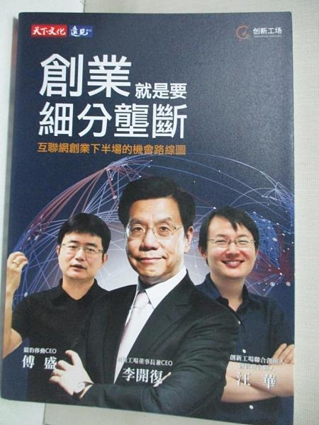 【書寶二手書T1/財經企管_B5D】創業就是要細分壟斷_李開復