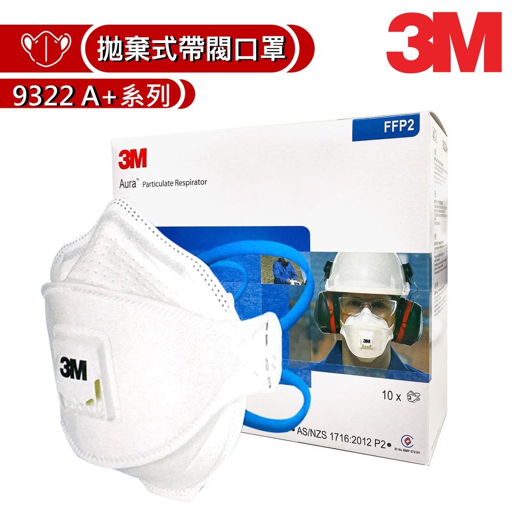 3M™ Aura™ FFP2 拋棄式帶閥防塵口罩 9322A+ 【3M 工業補給站】