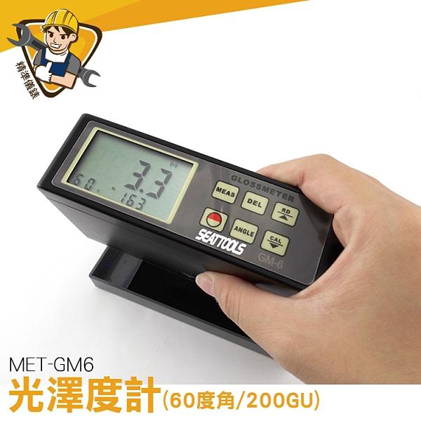 光澤度計 光澤度測試計 數位光澤度計 光澤度測試方便操作使用 表面光澤測量 MET-GM6