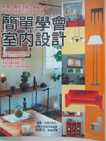 【書寶二手書T1/設計_EH5】簡單學會室內設計_主婦之友社