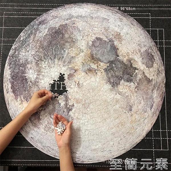 月球圓形紙質拼圖1000片成年超難減壓大型益智玩具進口品質男女生 至簡元素
