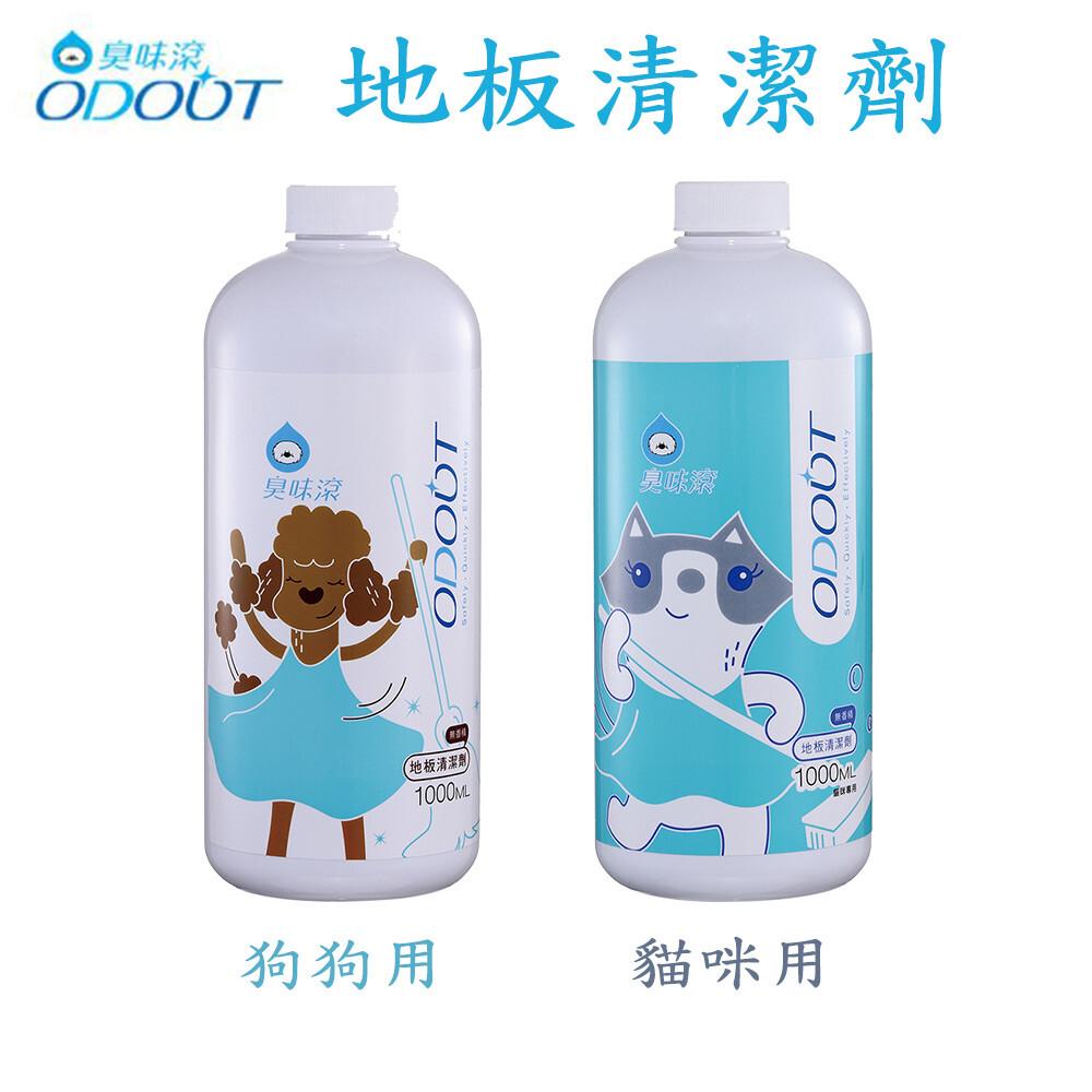 odout臭味滾 寵物環境專用-地板清潔劑-1l
