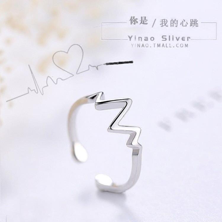 925純銀心跳心電圖食指指戒指女 日韓個性簡約潮人學指戒指小指