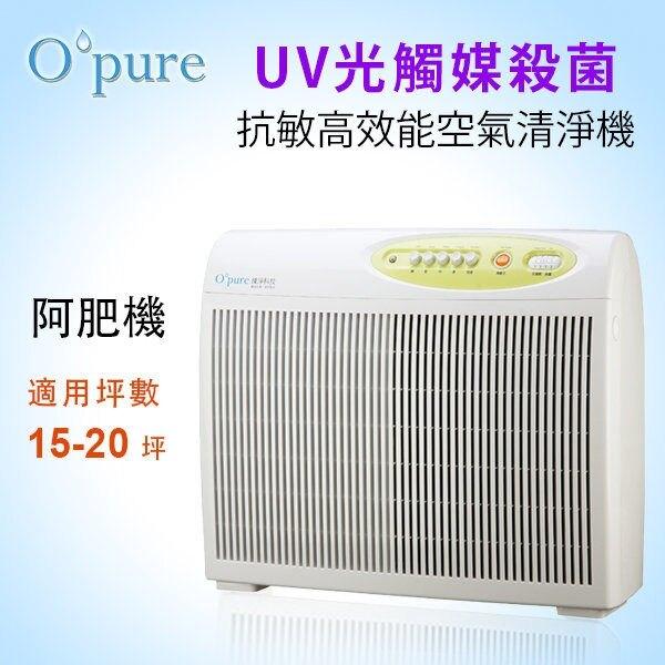 Opure 臻淨A3 高效抗敏HEPA光觸媒空氣清淨機
